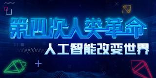 人工智能新畅想 手机中国专题报道