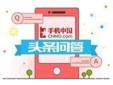 手机中国头条问答(12) 小米6和一加5选谁