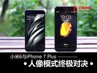小米6与iPhone 7 Plus人像模式终极对决