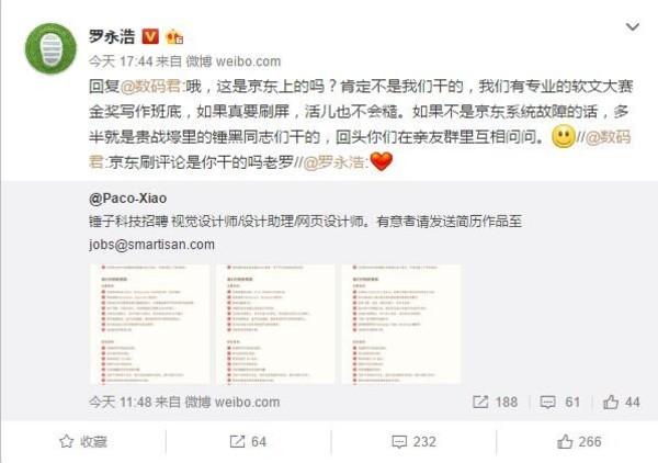 罗永浩回应坚果Pro京东刷单