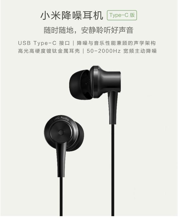 小米推出Type-C接口降噪耳机