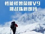 荣耀V9成功挑战珠穆朗玛 高品质获赞