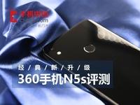 性价比神器再升级 360手机N5s视频评测