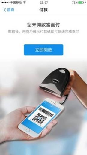 支付宝HK发布 香港无现金生活接轨大陆