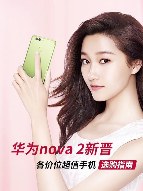 华为nova 2新登场 各价位超值手机力荐