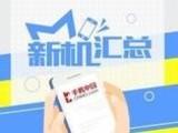 小米Max 2/华为nova 2发布 新机汇总