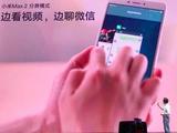 雷军曝MIUI分屏功能 小米Max2首批支持
