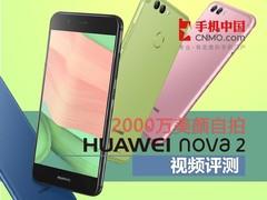 华为 nova 2 Plus评测 2000万美颜自拍