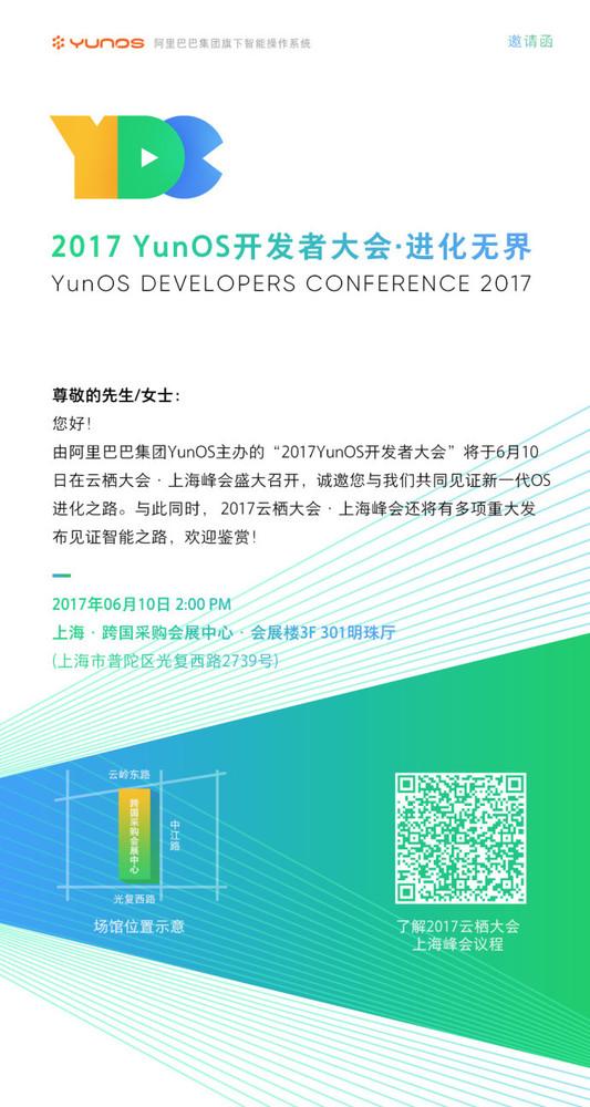 YunOS开发者大会6月10日召开