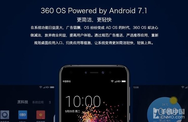 360手机N5s搭载安全省电的360 OS