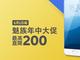 魅族年中大促开启 经典旗舰直降200元