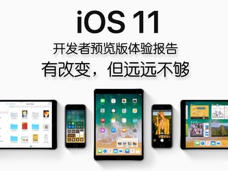 iOS 11体验评测:有改变 但还远远不够