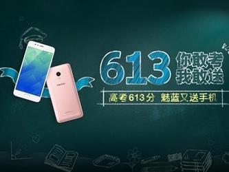 为学生谋福利 高考613就送魅蓝5s手机