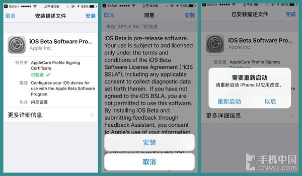 iOS 11开发者描述文件