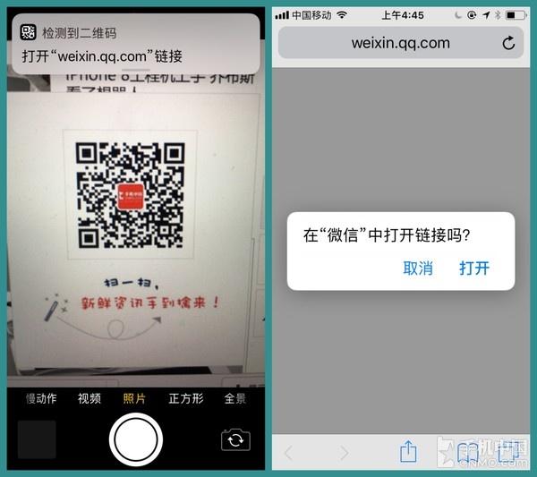 iOS 11相机可直接扫二维码