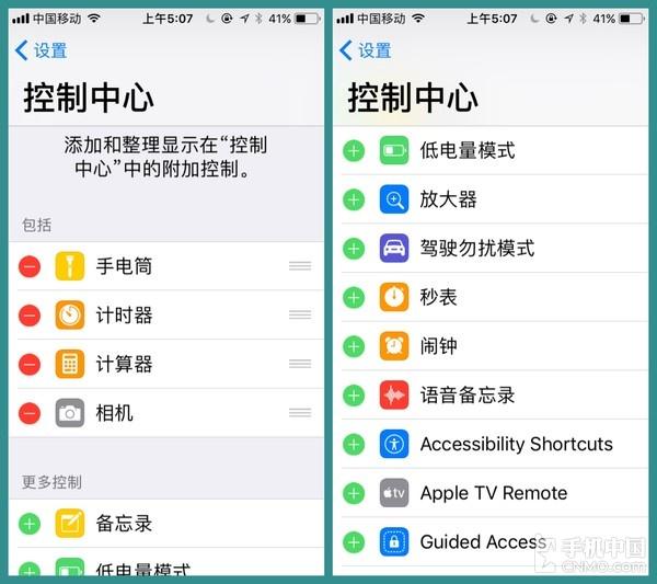 iOS 11控制中心自定义设置