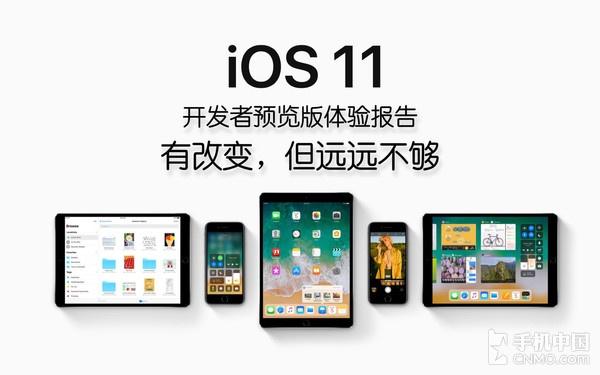iOS 11评测