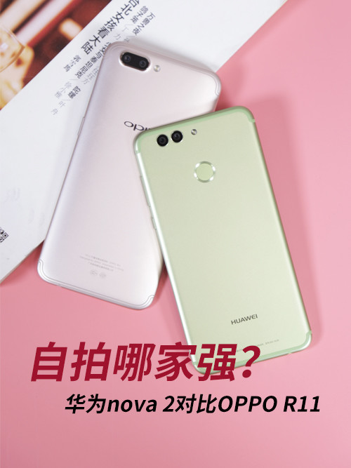华为nova 2对比OPPO R11 自拍哪家强?