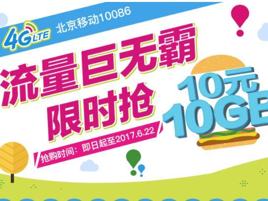 10元10GB 北京移动推巨无霸特惠流量包