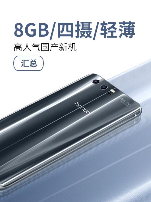 8GB/四摄/时尚轻薄 高人气国产新机汇总