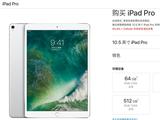 10.5英寸iPad Pro国行今日开卖 5188元起
