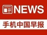 """早报:""""小米MIX""""仅千元/魅族自曝PRO 7"""