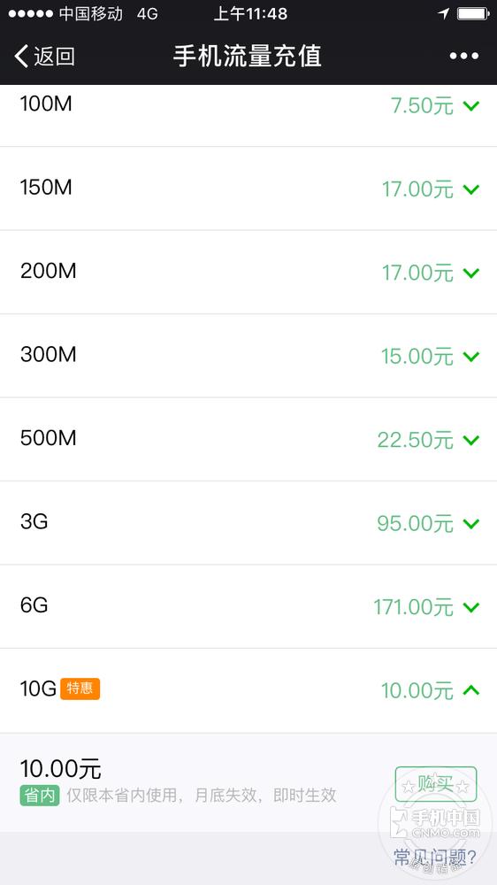 微信惊现10元10GB流量包