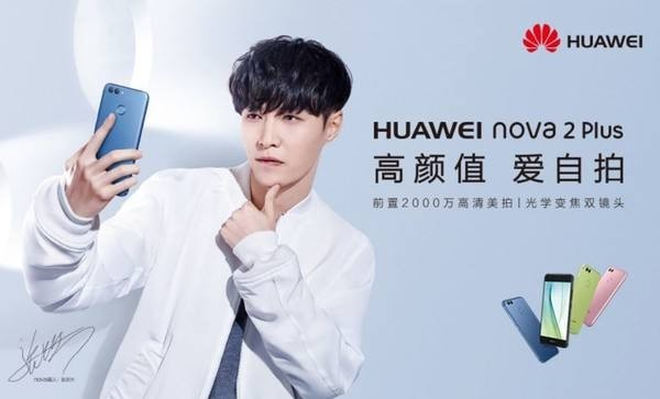HUAWEI nova系列代言人张艺兴