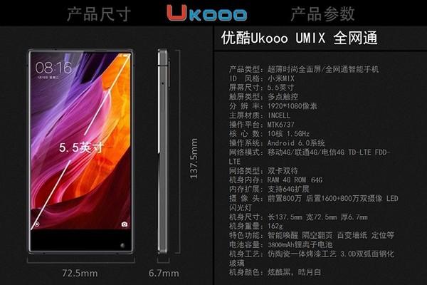 Ukooo UMIX配置