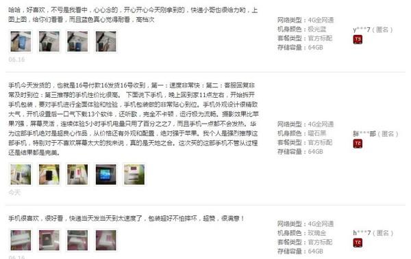 HUAWEI nova 2系列在各大电商网站好评如潮