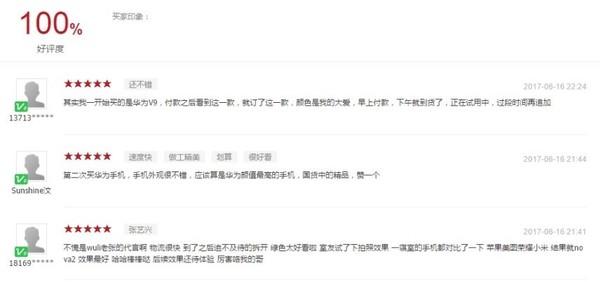 自上市至今HUAWEI nova 2系列在华为商城获得了100%的用户好评