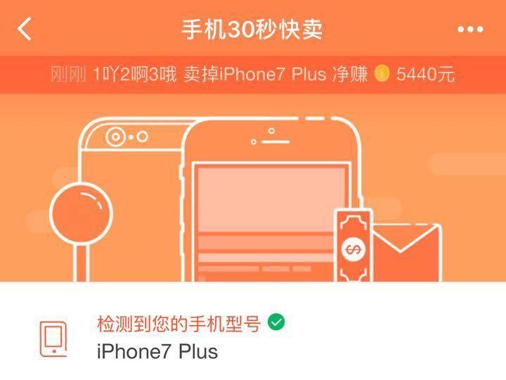 """转转推出""""手机30秒快卖""""小程序 有多快?"""
