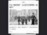 互动百科全新改版:开启全民解密时代