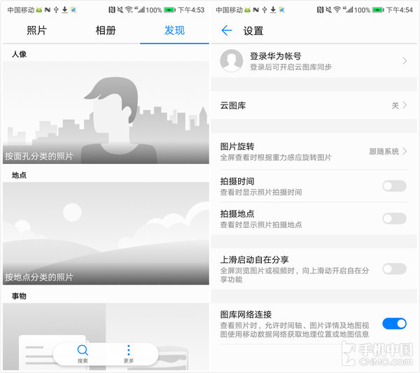 EMUI 5.1精彩时刻功能