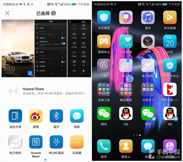 Huawei Share与应用分身