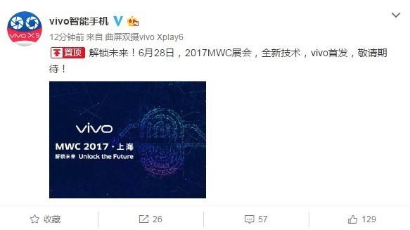 vivo或首发隐形指纹,上海MWC正式亮相