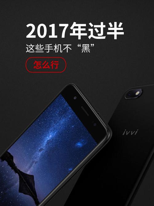 """2017年快过半 这些手机不""""黑""""怎么行"""