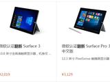 微软开售翻新版Surface 售价2019元起