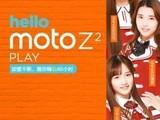 Moto推变形金刚模块 Z2 Play明天发布