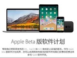 苹果开放公测版iOS 11,要不要升级?