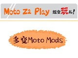 图说馆:Moto Z2 Play多变模块超会玩儿