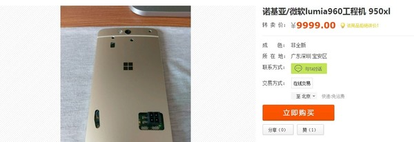 微软Lumia 960现身闲鱼