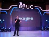 "UC发布""光谱计划"" 内容+技术开放平台"