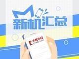 iPhone 8/三星Note8曝光 本周新机汇总