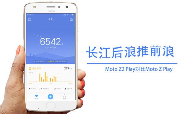 Moto Z2 Play对比Moto Z Play 赢家竟是TA