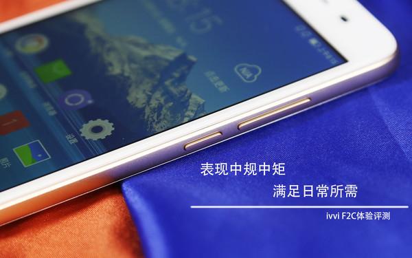 ivvi F2C评测:千元价位的颜值小清新