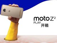 Moto Z2 Play开箱 手机的终极形态?