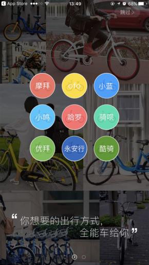 """曝""""全能车""""软件 交一份押金可骑多种单车"""