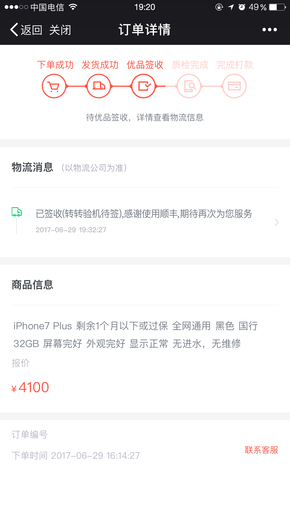 小编卖了一台二手iPhone 7P 只花了30秒