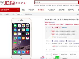 32GB新版iPhone 6京东降价 仅售2578元